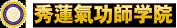 秀蓮氣功師学院